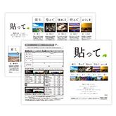 福島県公式イメージポスター申込書
