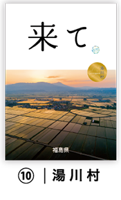⑩湯川村来てポスター画像