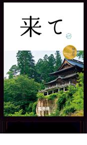 ⑪柳津町来てポスター画像