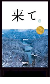 ⑫三島町来てポスター画像