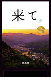 ⑬昭和村来てポスター画像