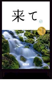 ⑭檜枝岐村来てポスター画像