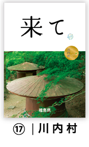 ⑰川内村来てポスター画像