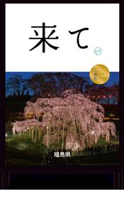 ⑦三春町来てポスター画像