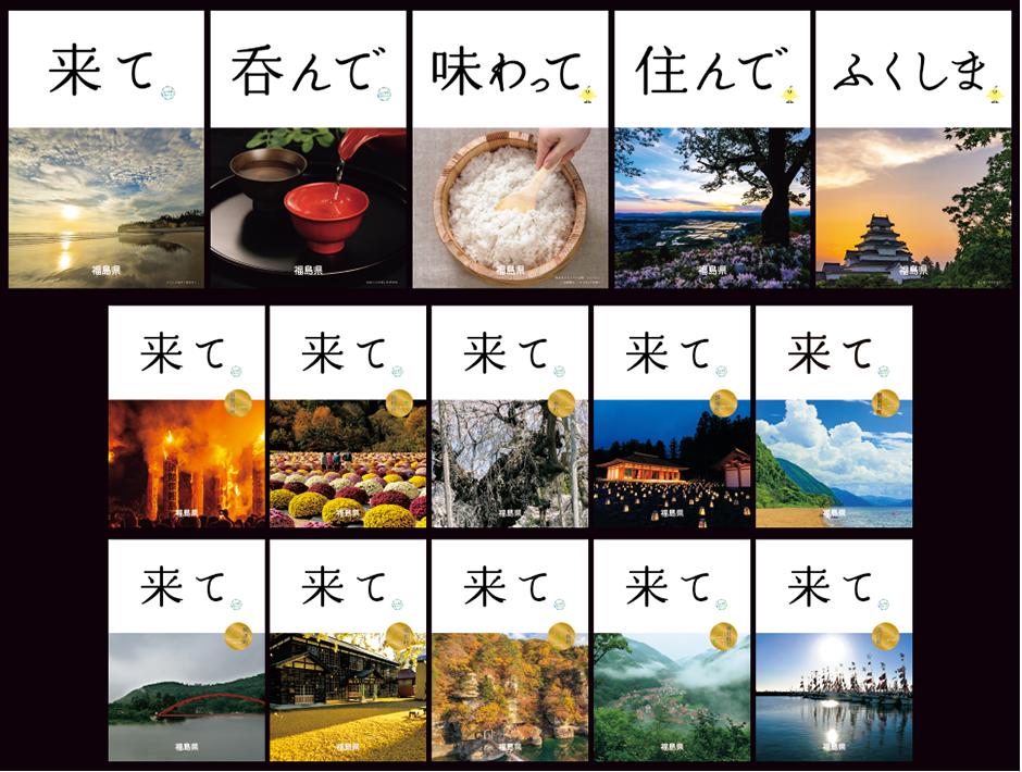 福島県公式イメージポスターイメージ画像