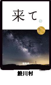 10.鮫川村来てポスター画像