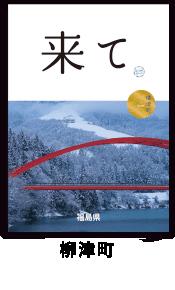 11.柳津町来てポスター画像