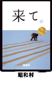 13.昭和村来てポスター画像