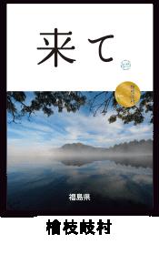 15.檜枝岐村来てポスター画像