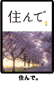 4.住んでポスター画像