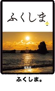 5.ふくしまポスター画像