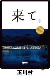 8.玉川村来てポスター画像