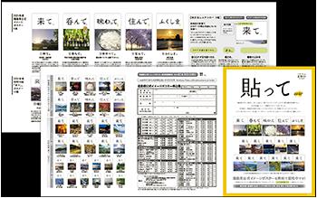 福島県公式イメージポスターチラシイメージ画像