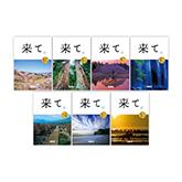 7連ポスター画像
