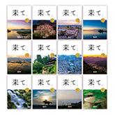 12連ポスター画像