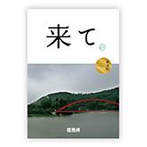 2020年版柳津町